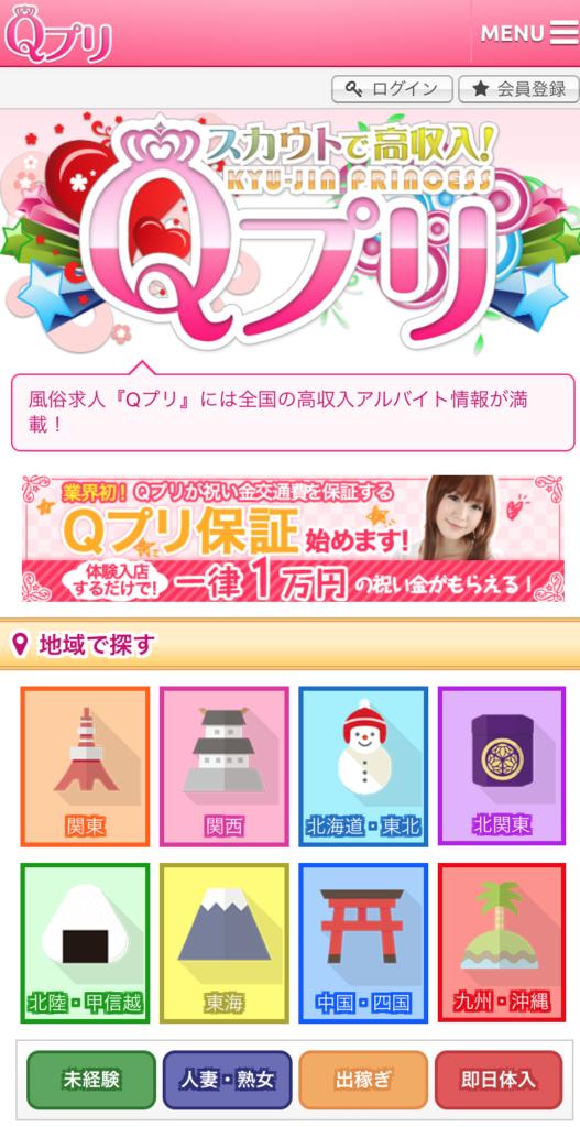 風俗求人サイトQプリのスマホ画面