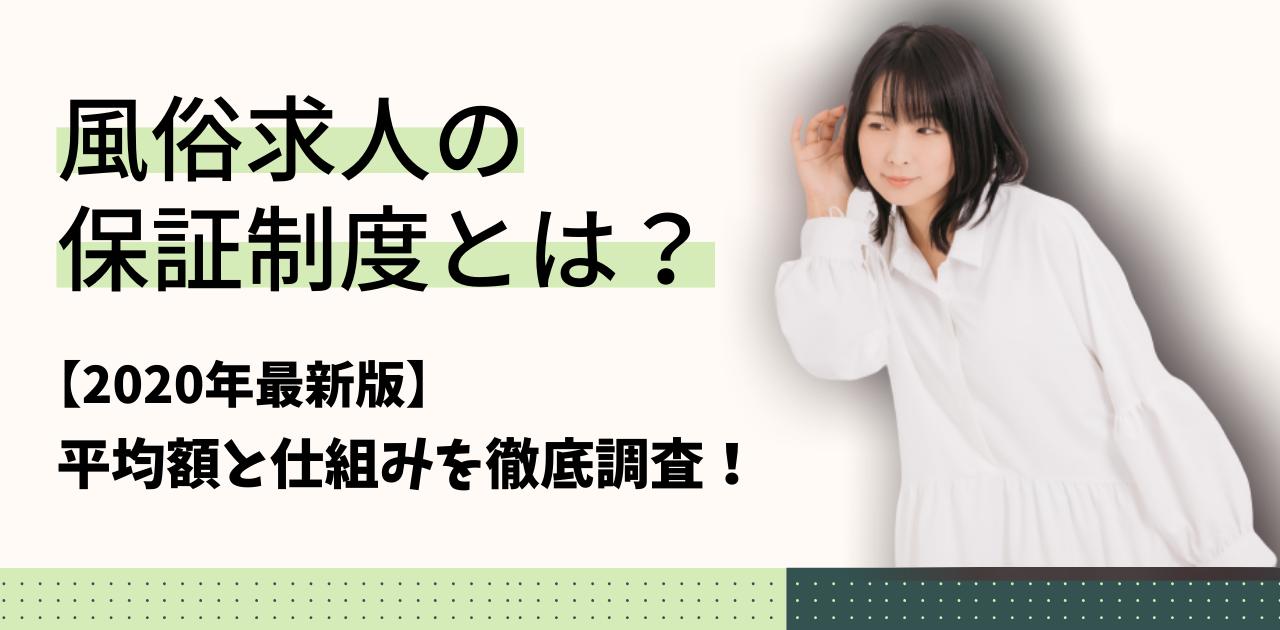 風俗店の保証制度を解説!