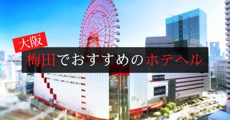 【大阪エリア】梅田で稼げる人気のおすすめホテヘル求人まとめ!