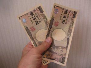 2万円のお金
