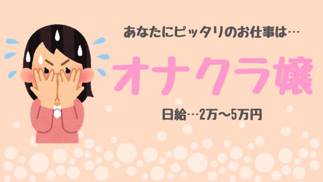 風俗のお仕事診断結果_オナクラ嬢