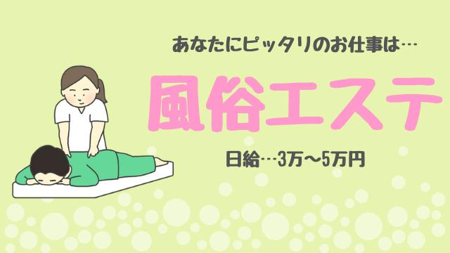 風俗のお仕事診断結果_風俗エステ