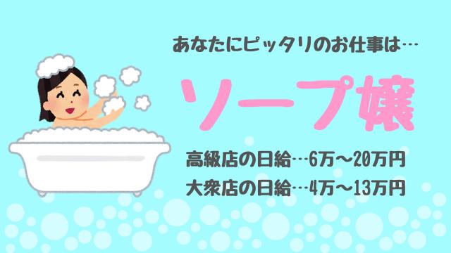 風俗のお仕事診断結果_ソープ嬢