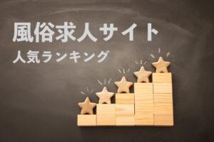 風俗求人サイト人気ランキング(ranking)