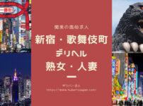 【10選】新宿・歌舞伎町で稼げる熟女デリヘルの求人まとめ