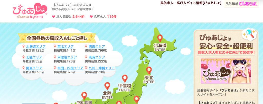 ぴゅあじょ(風俗求人サイト)