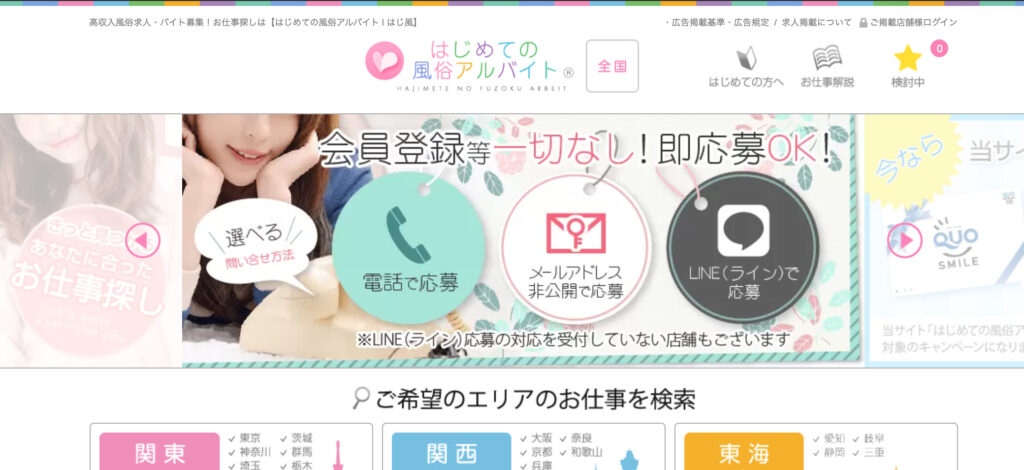 はじめての風俗(はじ風)(風俗求人サイト)