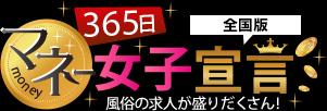 365日マネー女子宣言アイコン画像