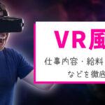 VR風俗の仕事内容・給料・求人情報・メリット・デメリットなどを解説