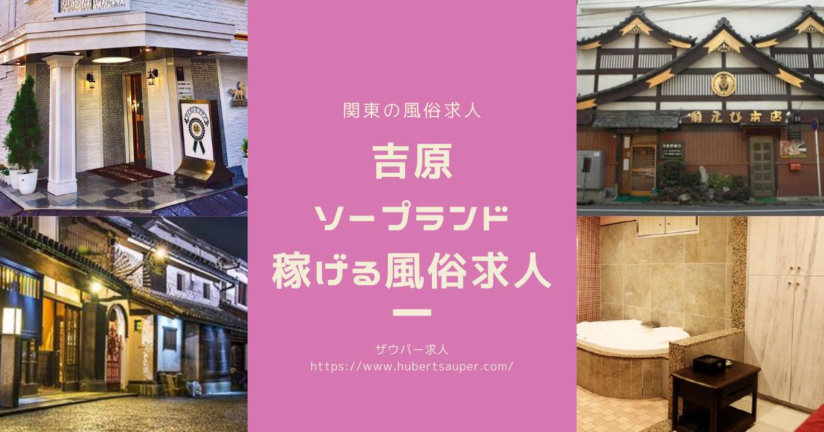 【10選】吉原のガチで稼げる人気おすすめソープランドの風俗求人【東京】