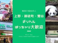 【10選】東京「上野・御徒町・鶯谷」で稼げるぽっちゃりデリヘルの求人まとめ(採用率100%)