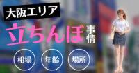 大阪の立ちんぼ事情!相場・年齢・時間・場所(エリア)などを解説